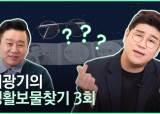 """[생활보물] """"임영웅 결승곡이 아버지 작품"""" 트로트계 '금수저' 박구윤"""