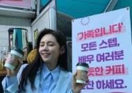 """추자현, 김혜수 커피차 선물 인증 """"존경하고 사랑하는 언니"""""""