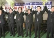 '의원꿔주기' 원조는 20년 전 '민주당→자민련'…'연어' 송석찬도 화제