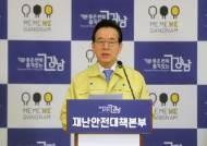 """제주여행 모녀 옹호했다 뭇매···강남구청장 """"심려끼쳐 죄송"""""""