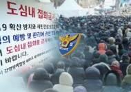 대구시, '도심 내 집회 금지' 강력대응 방침 선포