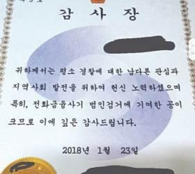 [사진] 조주빈 '<!HS>보이스피싱<!HE> 검거 기여' 경찰 감사장