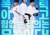 안방→극장 이례적 개봉 '공수도', 실시간 검색 1위 '주목'
