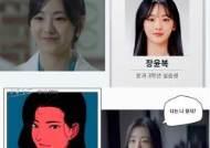 """""""될 성부를 떡잎…"""" 조이현, 2020 빛날 블루칩"""