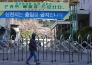 늘어나는 만민중앙교회 확진자…서울시 전체 신도 명단확보