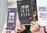 [권석천 논설위원이 간다] 여성혐오 안 바뀌면 'n번방의 괴물들' 계속 나온다