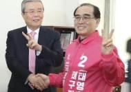 """김종인 """"4년전 민주당 1당 상상이나 했나, 통합당 승리 자신"""""""