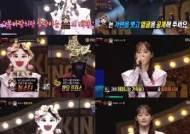 '복면가왕' 봄소녀 정체는 이달의 소녀 츄, 달콤한 목소리