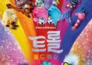 드림웍스 신작 '트롤: 월드 투어', 4월 29일 개봉