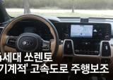 """[시승기]4세대 쏘렌토의 고속도로 주행보조…""""나처럼 운전하네?"""""""