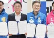 """원주 여야 후보 한목소리로 """"주민자치회법 절실"""" 공개표명"""