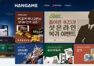 웹보드게임 1일 10만원 손실한도 폐지