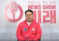 """통합당 유튜브 """"文, 임기후 교도소 무상급식 먹이면 돼"""" 막말"""