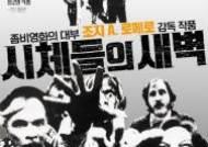 """""""혁신적 좀비물""""…'시체들의 새벽' 42년만 국내 최초 극장개봉[공식]"""