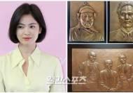 송혜교X서경덕, 카자흐스탄에 홍범도 장군 부조작품 기증[공식]