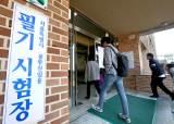 코로나19 사태로…서울시 <!HS>공무원<!HE> <!HS>시험<!HE> 6월에 1·2회 함께 실시