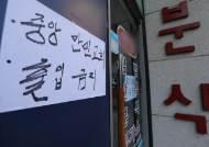 남편 직장동료가 만민교회 신도···광명으로 코로나 퍼졌다