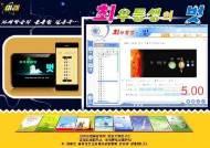 코로나 19로 개학 연기한 북한도 온라인 수업으로 공백 메우기
