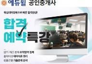 공인중개사 핵심테마 실시간 라이브 중계…에듀윌 '합격예약특강' 공개