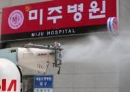 [속보] 대구서 집단감염 제2미주병원 확진 50대 남성 사망…국내 166명