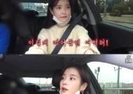 '운전면허증 획득 후 시승식?'..아이유, 만우절 기념 팬들에게 몰래카메라