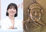 송혜교, '봉오동전투 영웅' 홍범도 부조 카자흐에 기증