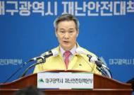 """대구시 """"간병인 전수 진단검사 완료…현재까지 2명 양성"""""""