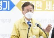 """이재명 """"재난기본소득 9일부터 신청···신용·선불카드도 가능"""""""