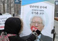 '위안부 매춘' 류석춘 연세대 교수, 명예훼손 혐의로 검찰 송치