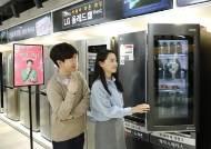 롯데하이마트, 창립 20주년 기념 4월 온·오프라인 다양한 행사 선