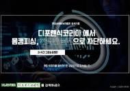 """몸캠피싱 구제업체 디포렌식코리아 """"피씽-동영상 유포협박 해결"""""""