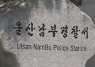 울산대서 심사 앞둔 졸업작품 훼손 후 도주하는 일 발생…경찰 수사