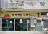 정부 권고 무시한 현장예배···규암성결교회 확진자 7명으로 늘어