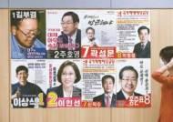 [한 컷] 4·15 총선 후보자 벽보 등장