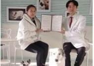 경인여대 펫토탈케어과, 인천 계양구 최대 실내 애견까페와 업무협약 체결