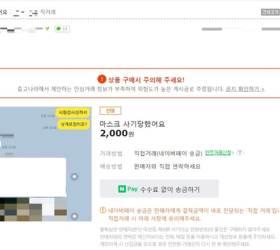 '마스크 합성사진· 위조등록증'…선결제 유도해 수억원 챙긴 사기단