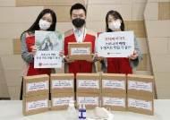 롯데하이마트, '코로나19 예방 위생키트' 만들기 나눔 봉사진행