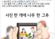 KB국민카드, 친환경 사회공헌 활동으로 'ESG 경영' 강화