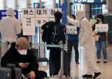 숙소·안전·위치추적·검사…해외 입국자 2주간 의무격리에 지자체 비상