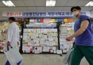 정부, '고강도 사회적 거리두기' 연장으로 가닥