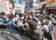 서울시, '집회금지 명령' 어긴 사랑제일교회 목사 등 경찰 고발