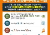 용산구, 소상공인 무급휴직자 월 최대 50만원 지원