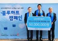 남산케이블카, 한달간 발달장애인 위해 '파란빛' 점등, 코로나19 극복 기부금 전달
