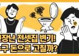 [그게머니]Ep.01 고장난 전셋집 변기, 누구 돈으로 고치나요?