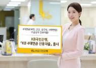 KB국민은행, 'KB 4대연금 신용대출' 출시