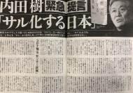 """日진보 석학 """"아베의 日, 원숭이 닮아간다""""…코로나 대응 비판"""