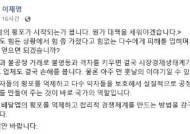 """이재명, 배달의민족 저격 """"힘 좀 가졌다고…독과점 횡포 시작"""""""