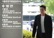 '고 구하라 폭행·협박 혐의' 최종범 항소심 5월 시작