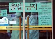 봉화 푸른요양원, 완치된 7명 첫 '집단 재감염'…보건당국 비상