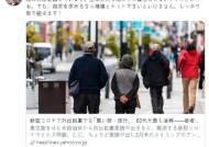 """일본 고위 관료 """"코로나19 확산, 정부 탓 말라"""" 트윗 논란"""